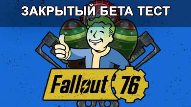 Fallout 76 Закрытая Бета Ключ PC Region Free