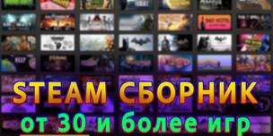 Игровой сборник Steam (от 30 игр)