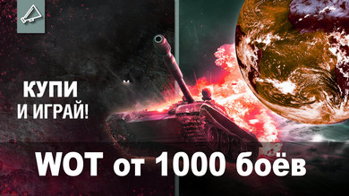 WoT от 1 000 боёв [Без Привязки + ПОЧТА]