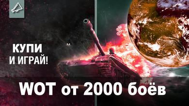 WoT от 2 000 боёв [Без Привязки + ПОЧТА]