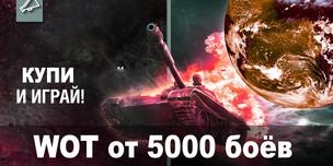 ☢ World of Tanks аккаунт от 5 000 боёв ☢