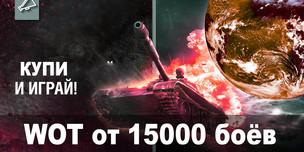 ☢ World of Tanks аккаунт от 15 000 боёв ☢