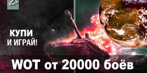 ☢ World of Tanks аккаунт от 20 000 боёв ☢