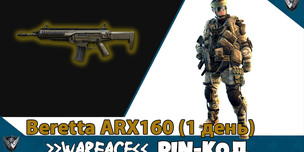 Beretta ARX160 (1 день)