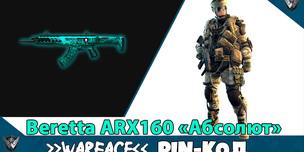 Beretta ARX160 «Абсолют» (1 день)