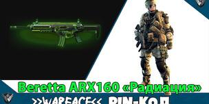 Beretta ARX160 «Радиация» (1 день)