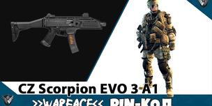 CZ Scorpion EVO 3 A1 (1 день)