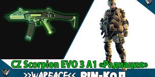 CZ Scorpion EVO 3 A1 «Радиация» (1 день)