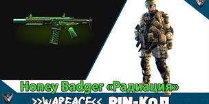 Honey Badger «Радиация» (1 день)