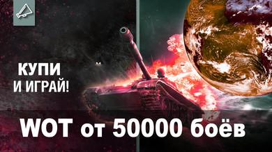☢ World of Tanks аккаунт от 50 000 боёв ☢ [Без Привязки + ПОЧТА]