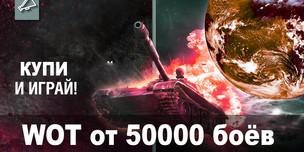 ☢ World of Tanks аккаунт от 50 000 боёв ☢
