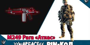 M249 Para «Атлас» (1 день)