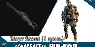 Steyr Scout (1 день)