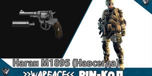Наган M1895 (Навсегда)