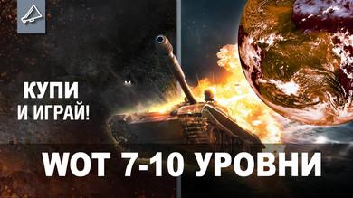 ✪ World of Tanks | Танки 7-10 уровня ✪ [Без Привязки + ПОЧТА]