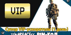 Супер VIP-ускоритель