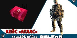 Случайный Пин Warface | Кейс Атлас