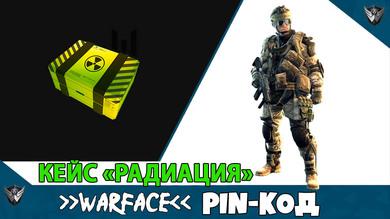 Случайный Пин Warface | Кейс Радиация