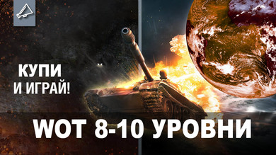 ✪ World of Tanks | Танки 8-10 уровня ✪