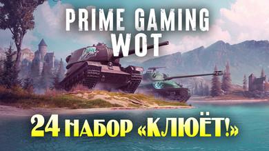 ⭐️ Amazon Prime Gaming WOT — 24 набор «Клюёт!» (The Big Catch)