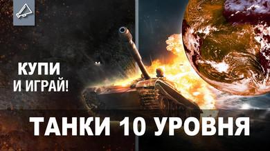✪ World of Tanks | Танки 10 уровня ✪