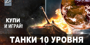 ✪ World of Tanks | Танки 10 уровня ✪